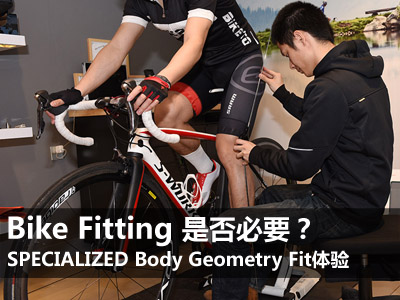 Bike Fitting是否必要?SPECIALIZED Body Geometry Fit体验