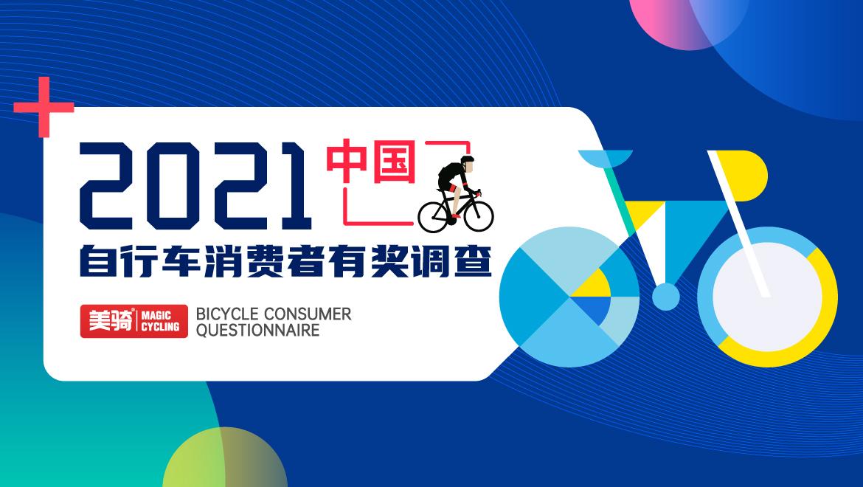 2021自行车消费者调查问卷