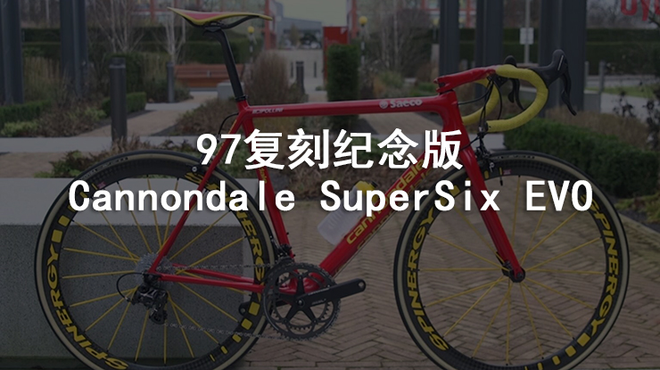 """97复刻版""Cannondale SuperSix EVO公路车"
