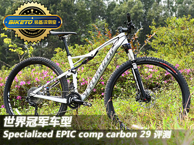世界冠军血统 Specialized EPIC Comp Carbon 29评测